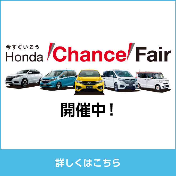 Honda Chance Fair